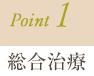 Point1.総合治療